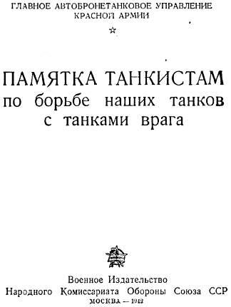 pamyatka-sov-tanks-vs-ger_1.jpg